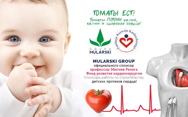 Mularski Group является официальным спонсором Фонда профессор Збигнев Релига!