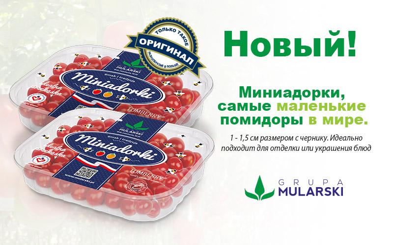 Новый! Миниадорки, самые маленькие помидоры в мире.
