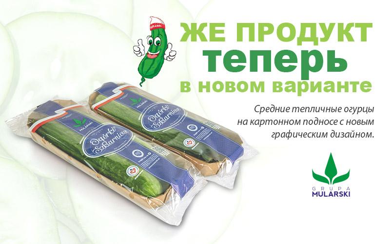 Доступен новый вариант упаковки огурцов.